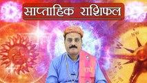 साप्ताहिक राशिफल (28 May -3 June) Weekly Horoscope as per Astrology | Boldsky