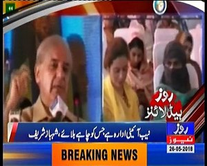 Roze Headline 3 PM 26th May 2018 Roze News