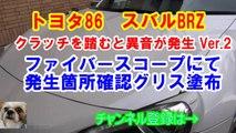Toyota 86 Subaru BRZ kuratchi o fumu to kīkī ion ga suru Ver. 2 Faibāsukōpu nite kakunin gurisu tofu Toyota 86 Subaru BRZ When stepping on the clutch, a keyy sound is heard Ver.2 Check with a fiber scope Apply grease
