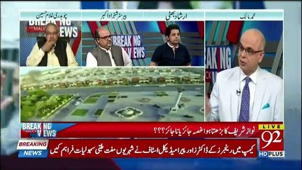 Breaking Views With Malick - 26th May 2018