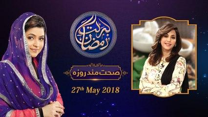 Sehatmand Roza | 11th Roza | Barkate Ramzan 2018