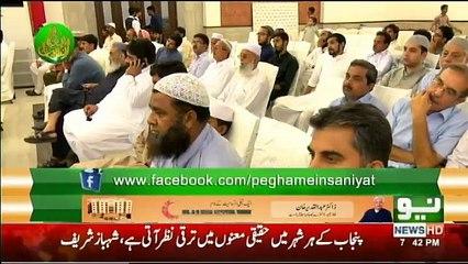 Paigham-e-Insaniyat on Neo News - 27th May 2018