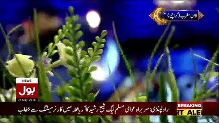Ramzan Mein Bol on Bol News - 27th May 2018