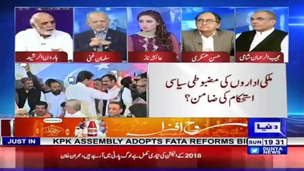 Who will Makes the next Government and Prime Minister ? - Watch Haroon Rasheed´s Prediction