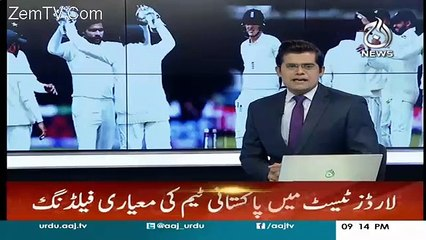 Exclusive Report On Pakistani Team Fielding at Lords Test