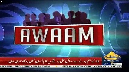 Awaam – 27th May 2018