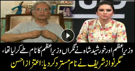 Aitzaz Ahsan says PM, Khursheed Shah had decided caretaker PM's name and then Nawaz rejected it