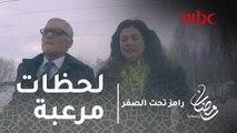 برنامج رامز تحت الصفر - حلقة 11 - لحظات مرعبة لرانيا فريد شوقي في رامز تحت الصفر #رمضان_يجمعنا