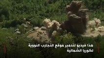 """لحظة """"تدمير"""" أنفاق للتجارب النووية في كوريا الشمالية ... BBC Arabic"""