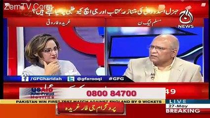 Humaray Mulk Mein DG ISI Ki Bari Ahmiat Hai-Mushahid ullah Khan