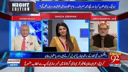 Can Shahid Khaqan Become Prime Minister Again? Orya Maqbool's Analysis