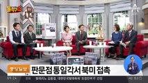 美 성 김·北 최선희, 판문점 접촉…북미회담 조율
