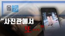 [자막뉴스] 여대 앞 사진관서 여성 상대 몰카, 20대 사진사 적발