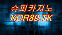 다이사이게임 〔⊙)「∫ KOR89.TK ∫」(⊙〕다이사이게임
