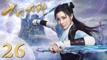 【玄门大师】The Taoism Grandmaster 26 热血少年闯阵救世(主演:佟梦实、王秀竹、裴子添)