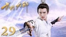 【玄门大师】The Taoism Grandmaster 29 热血少年闯阵救世(主演:佟梦实、王秀竹、裴子添)