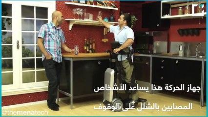 جهاز يساعد الأشخاص المصابين بالشلل على الوقوف