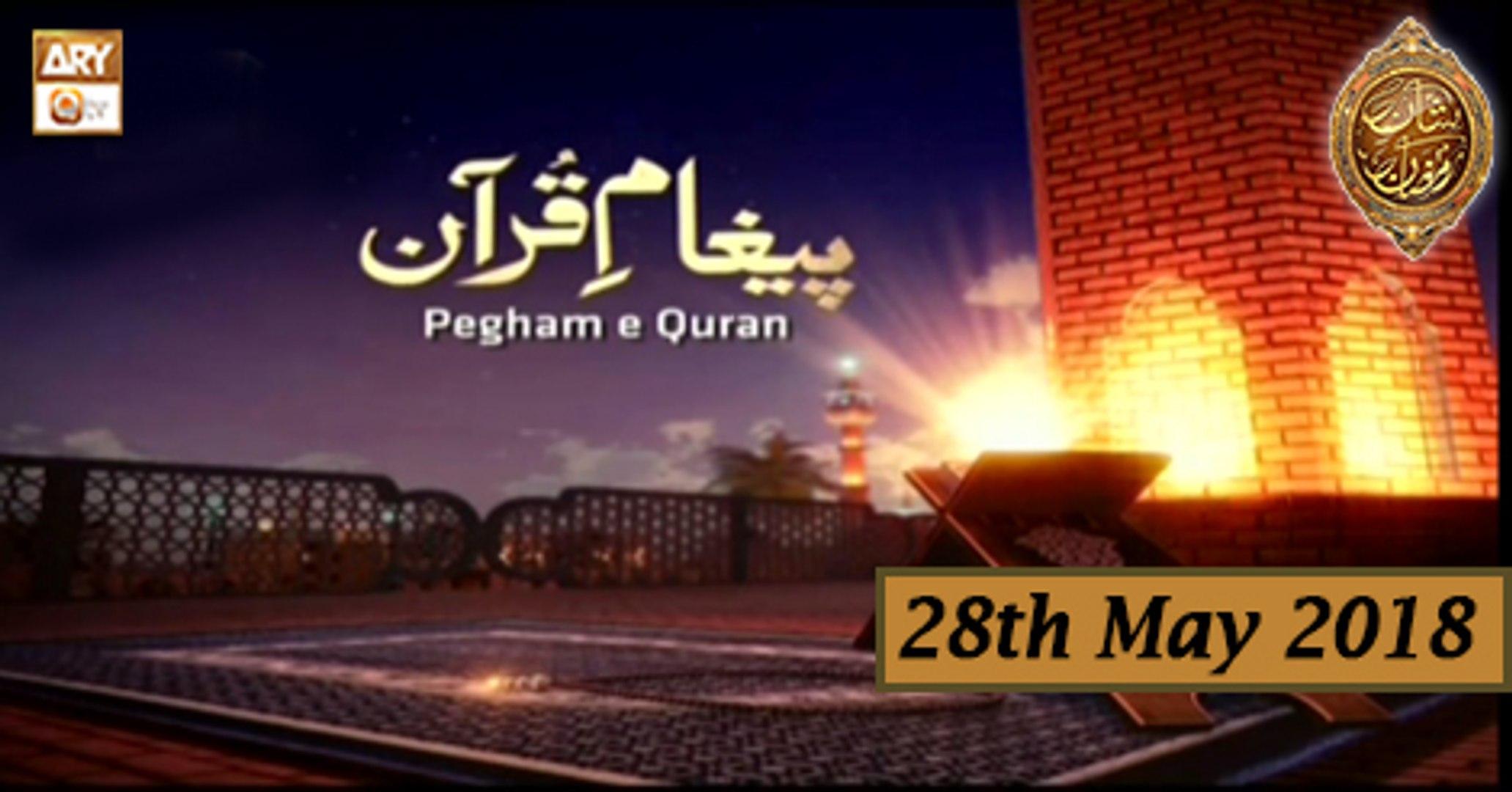 Paigham e Quran - 28th May 2018 - ARY Qtv