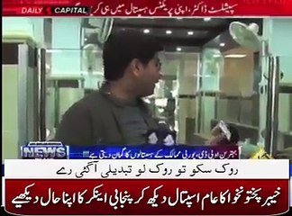News Reporter From Punjab Was Shocked After Seeing KPK Govt Hospitals Prosperity... Keep It Up Khan !