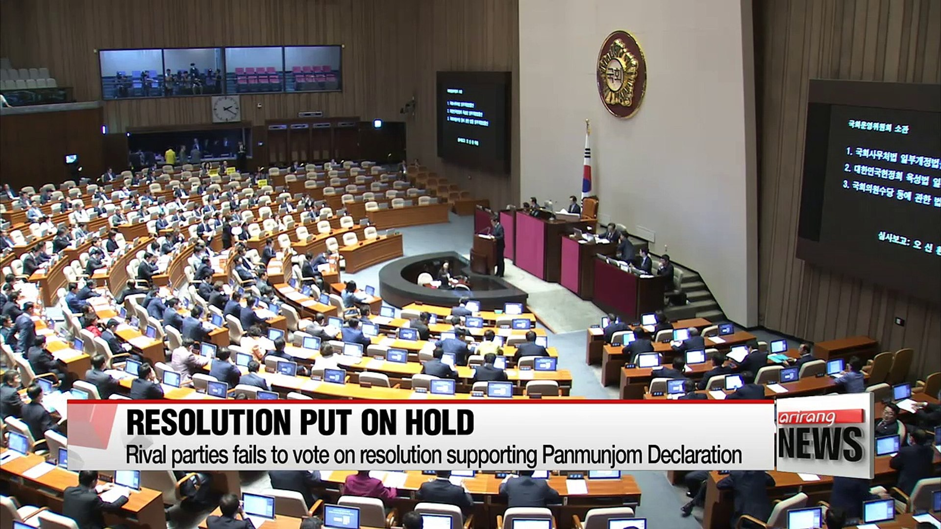 National ****embly passes revised minimum wage bill; Resolution supporting Panmunjom Declaration put