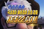 온라인 경마 사이트  인터넷 경마  NES22쩜 콤  (๑◉∆◉)❤❤  경정, 경륜
