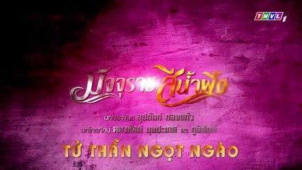 Tử Thần Ngọt Ngào Tập 14 Phim Thái Lan Lồng Tiếng
