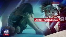 Aνατριχιαστικές περιγραφές των γονιών που βίαζαν τα παιδιά τους στην Λέρο