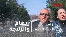 رامز تحت الصفر - الحلقة 13 - لحظات مرعبة لريهام عبد الغفور في مواجهة زلاجة رامز تحت الصفر