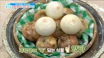 [Happyday]onion 관절염에 좋은 식품 양파![기  분 좋은 날] 20180530