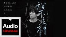 方泂鑌 A-Bin【我不是神】專輯 HD 高清官方歌曲合集