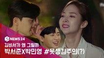 '김비서가 왜 그럴까' 박서준X박민영, 못생김주의(?) 로코 케미 하이라이트