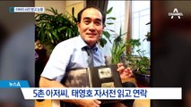 눈물 흘린 태영호…5촌 당숙과 기적같은 상봉