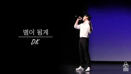 [15cm LIVE]Explosive song by DK(디케이)! 'Tears In Heaven(별이 될게)' the live song that is really creepy!