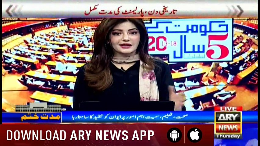 ARY News Transmission Completed 5 years of government with Maria Memon 1pm to 2pm - 31st May 2018