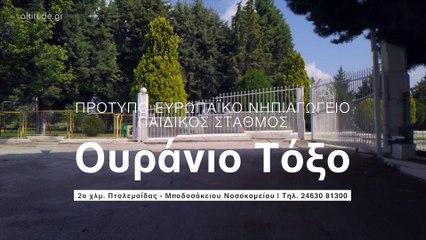 Paidikos Stathmos - Ouranio Toxo