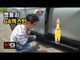 쌍용차 G4 렉스턴 단박 시승기(Ssangyong G4 Rexton Review)…기대 반, 실망 반 '이게 최선입니까?'