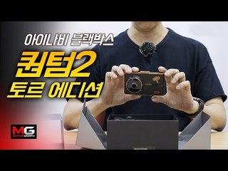 모그케이지(?)의 '신박한' 블랙박스, 아이나비 퀀텀2 토르에디션!... 'MG488의  언박싱 and 장착기!!' | [롱텀번외]