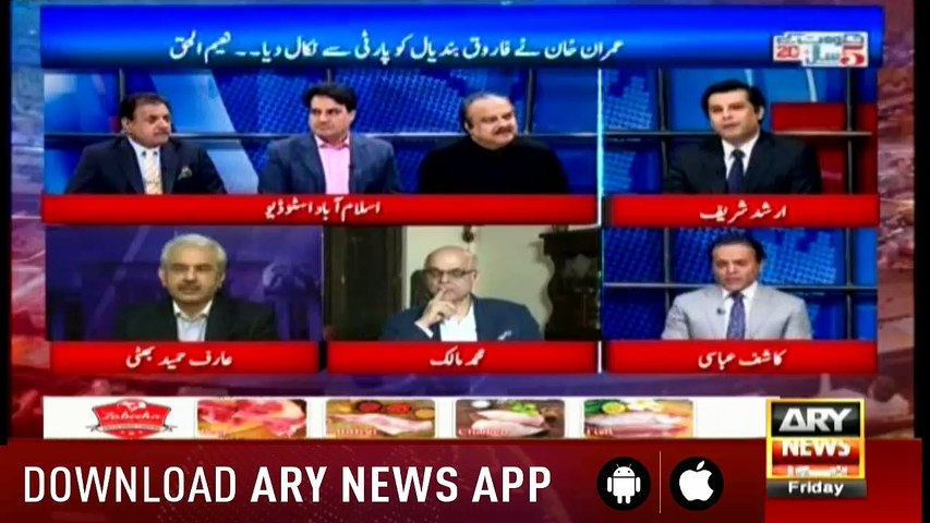 ARY News Transmission Completed 5 years of government with Kashif Abbasi, Arshad Sharif 1pm to 2pm – 1st June 2018