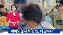 """""""방탄소년단이 나보다 더 강하다"""" 싸이도 엄지척"""