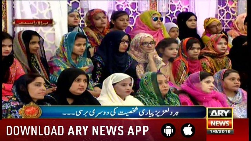 Shan-e-Iftar 1st June 2018 with Sanam Baloch