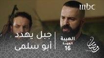 مسلسل الهيبة - الحلقة 16 - جبل يهدد أبو سلمى