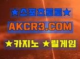인터넷카지노  온라인카지노 AKCR3쩜 C0M √√ 카지노추천