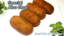 Special Aloo Chop|আলুর চপ| Aloor Chop| Keema Dim Aloo Chop | Bangladeshi Potato Cutlet