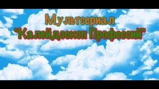 Профессия Ветеринар. Аниматик мультфильма Калейдоскоп Профессий.