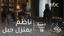 مسلسل الهيبة - الحلقة 18 - أبو سلمى يلتقي أم جبل، والسبب ...
