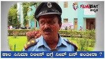 Public opinion : Karnataka people opinion on Tamil Kala movie  | Filmibeat Kannada