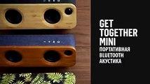 #Marley Get Together Mini - это стильная портативная акустическая Bluetooth система с премиальным звуком. Уже в продаже Купить: