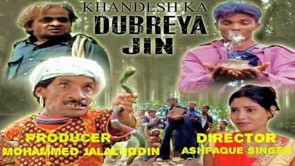 Khandesh Ka Dubreya Jin | Khandeshi Comedy Film | Dubreya