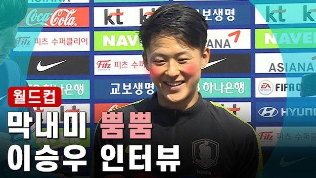 """[월드컵] 막내미 뿜뿜 이승우 """"죽기 살기로 잘 할게요"""""""