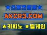 인터넷카지노  온라인카지노 AKCR3쩜 C0M →←룰렛전략
